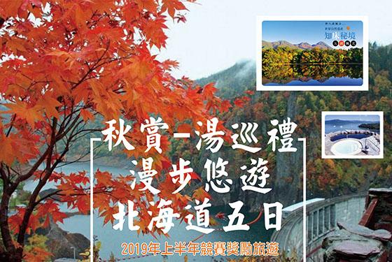 2019.10.18~22漫步悠遊北海道五日遊