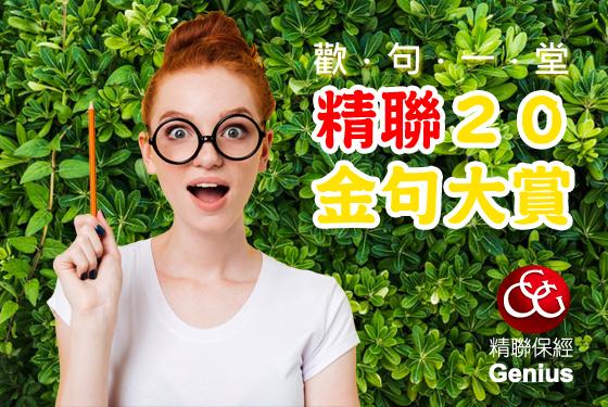 20周年企劃#3:《歡句一堂》精聯20 金句大賞